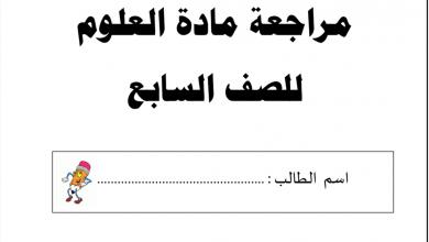 Photo of مذكرة مراجعة علوم صف سابع فصل أول