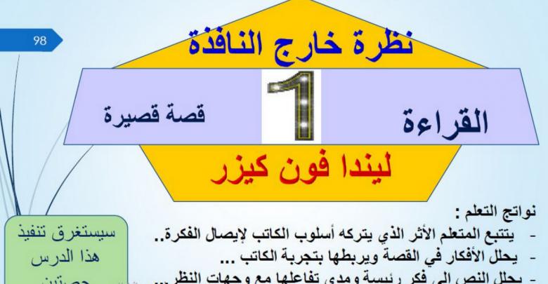 حل درس قصة نظرة خارج النافذة لغة عربية للصف الثاني عشر الفصل الأول