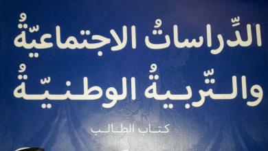 Photo of أوراق عمل الوحدة الأولى (بيئتي الإماراتية) دراسات اجتماعية صف ثالث فصل أول