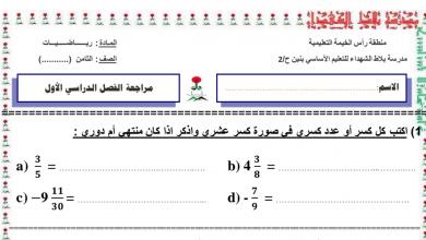 Photo of أوراق عمل ومراجعة عامة رياضيات صف ثامن فصل أول