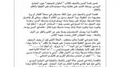 Photo of استجابة أدبية لقصة البدين والنحيف لغة عربية صف ثاني عشر فصل أول