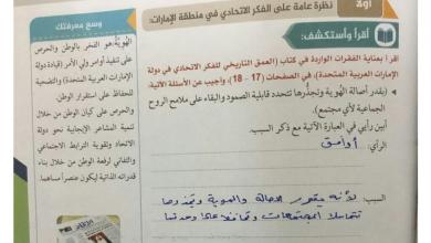 Photo of حل الدرس الأول والثاني دراسات اجتماعية صف عاشر فصل أول