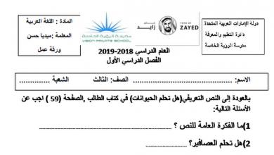 Photo of ورقة عمل هل تحلم الحيوانات لغة عربية صف ثالث الفصل الاول