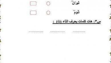 Photo of ورقة عمل حرف الثاء لغة عربية الصف الاول الفصل الدراسي الاول