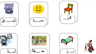 Photo of نشاط لغة عربية للصف الأول الفصل الأول