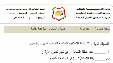 Photo of مراجعة عامة لغة عربية صف ثاني فصل أول