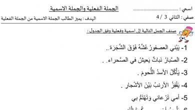 Photo of مذكرة لغة عربية الجملة الاسمية والفعلية صف ثاني فصل أول