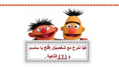 Photo of لا الناهية لغة عربية للصف الثاني فصل أول