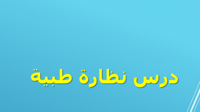 Photo of شرح وحل درس نظارة طبية لغة عربية للصف الحادي عشر فصل أول