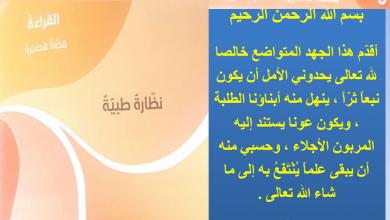 Photo of درس نظارة طبية لغة عربية صف حادي عشر فصل أول