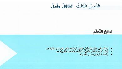 Photo of حل درس تفاؤل وأمل لغة عربية صف سابع فصل أول