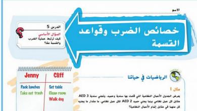 Photo of حل الدرس الخامس الوحدة الثالثة رياضيات صف رابع فصل أول