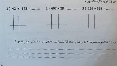 Photo of جمع الأعداد المكونة من ثلاثة أرقام رياضيات صف ثالث الفصل الاول
