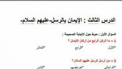 Photo of ورقة عمل درس الايمان بالرسل تربية اسلامية للصف الثاني الفصل الدراسي الاول