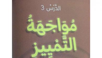 Photo of حل درس مواجهة التمييز تربية أخلاقية للصف الثالث فصل أول