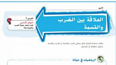 Photo of حل الدرس الأول والثاني من الوحدة الثالثة رياضيات صف رابع فصل أول