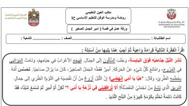 Photo of اوراق عمل أمير الجمل لغة عربية صف رابع فصل أول
