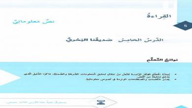 Photo of حل درس صديقنا البحري لغة عربية للصف السادس فصل أول