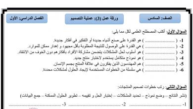 Photo of ورقة عمل الدرس الثالث عملية التصميم علوم مع الحل للصف السادس فصل أول