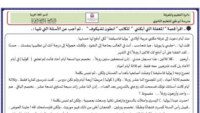 Photo of مراجعة شاملة لقصة الحرباء صف ثاني عشر فصل أول
