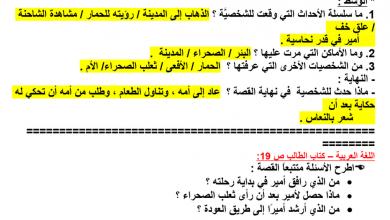 Photo of حل درس أمير الجمل الصغير لغة عربية صف رابع فصل أول