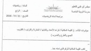 Photo of ورقة عمل رياضيات صف رابع فصل أول
