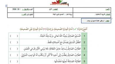 Photo of ورقة عمل درس الصدق طريق الجنة تربية اسلامية للصف الاول الفصل الاول