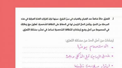Photo of حل الدرس الاول والثاني في الوحده الثانية علوم صف رابع فصل أول