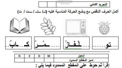 Photo of أوراق عمل حرف التاء للصف الاول الفصل الدراسي الاول