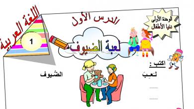Photo of أوراق عمل بأفكار مشوقة ومهارات لتلاميذ الصف الاول الفصل الأول