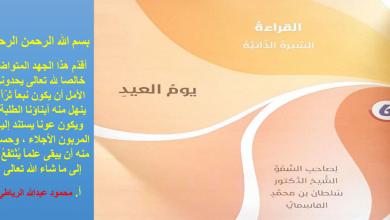 Photo of السيرة الذاتية يوم العيد لغة عربية صف حادي عشر فصل أول