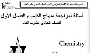 Photo of اسئلة مراجعة كيمياء للصف الحادي عشر فصل أول