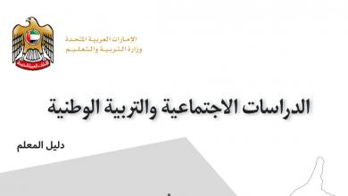 Photo of دليل المعلم دراسات اجتماعية صف رابع فصل أول