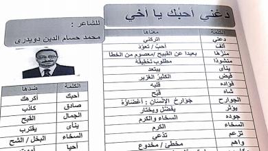 Photo of أسئلة وتدريبات درس دعني أحبك يا أخي لغة عربية صف سادس فصل أول
