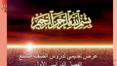 Photo of حلول درس الميزان الصرفي لمادة اللغة العربية الصف التاسع الفصل الاول 2017-2018