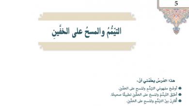 Photo of حل درس التيمم والمسح على الخفين تربية إسلامية سابع الفصل الأول
