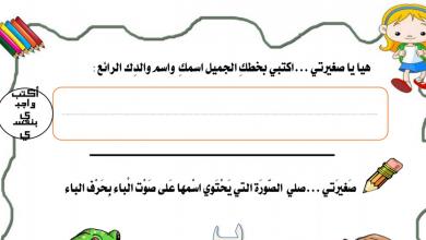 Photo of مذكرة عمل لغة عربية صف أول فصل أول