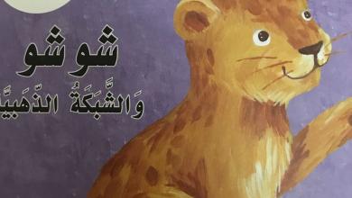Photo of حرف الشين – شوشو والشبكة الذهبية – صف أول فصل أول