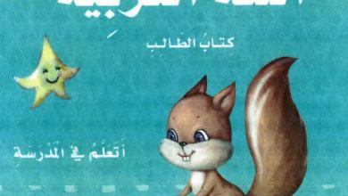 Photo of كتاب الطالب لغة عربية صف أول فصل أول