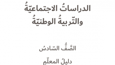 Photo of دليل المعلم دراسات اجتماعية صف سادس فصل أول