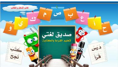 Photo of كتاب لتعليم القراءة والكتابة للصف الأول
