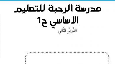 Photo of كتاب الطالب الجديد 2018 لغة عربية صف أول فصل أول