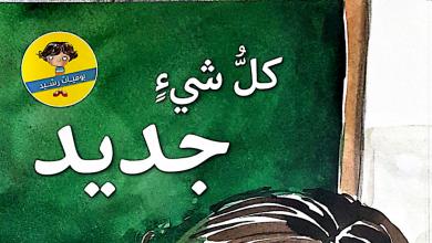 Photo of قصة كل شي جديد لغة عربية للصف الثالث فصل أول