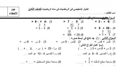 Photo of اختبار تشخيصي رياضيات صف ثامن