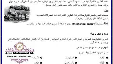 Photo of تلخيص الدرس الثالث أدوات التكنولوجيا علوم صف سادس فصل أول
