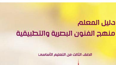 Photo of دليل المعلم الفنون البصرية والتطبيقية الصف الثالث