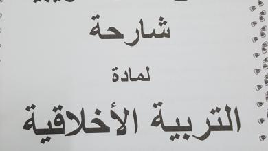 Photo of أوراق عمل تربية أخلاقية صف ثالث فصل أول