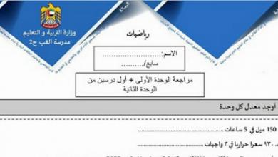 Photo of مراجعة الوحدة الأولى رياضيات للصف السابع الفصل الأول