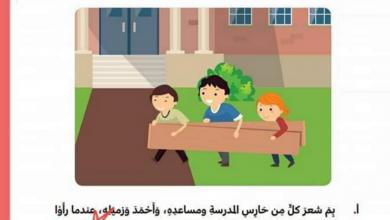 Photo of حل أسئلة الدرس الثالث تربية أخلاقية صف رابع فصل أول