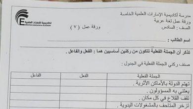 Photo of ورقة عمل الجملة الفعلية لغة عربية صف سادس فصل أول